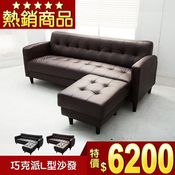 【多瓦娜】沙發 L型沙發  Choco Pie巧克派L型沙發 2143-3P+ST