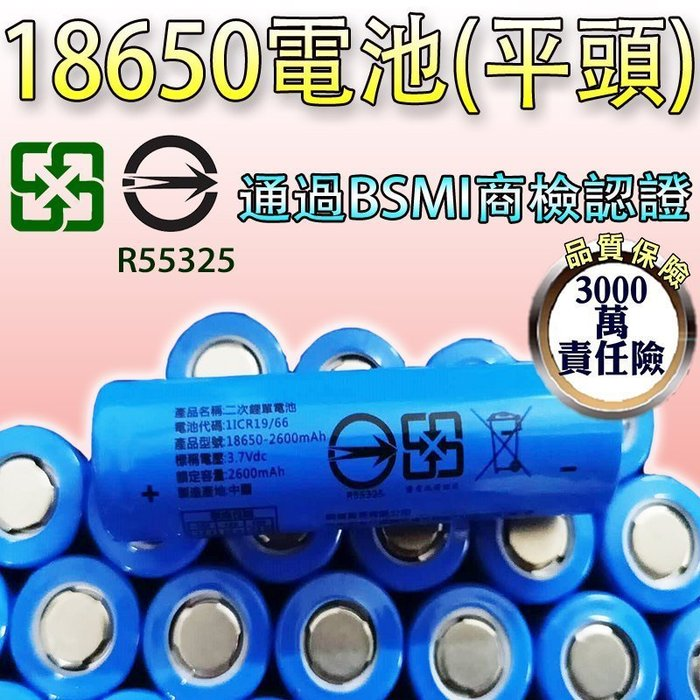 27093-219-雲蓁小屋【2600mAh鋰電池18650平頭(藍)】2600毫安高容量 通過BSMI認證 手電筒頭燈