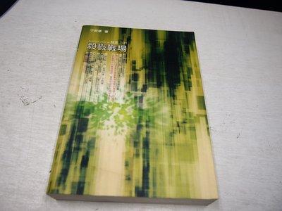 【懶得出門二手書】《殺戮戰場: 台北101》ISBN:9867110072│柏室科藝│于明濤│七成新(B11H22)