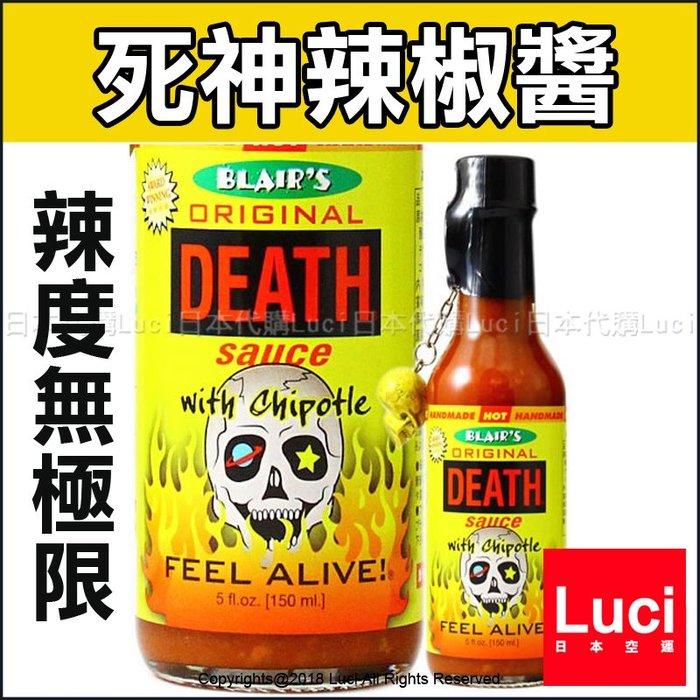 ORIGINAL DEATH 死神辣椒醬 150ml 暗黑料理 美食辣醬 唐辛子 噴火辣度 辣度無極限 LUCI日本代購