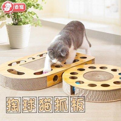 VEDO生活館 貓玩具掏球型瓦楞紙貓抓板磨爪器逗貓棒轉盤球寵物貓咪用品VE328