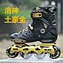 ☀無憂戶外☂RS成人輪滑鞋土豪金成人溜冰鞋碳纖輪滑鞋男女成年旱冰鞋 F444