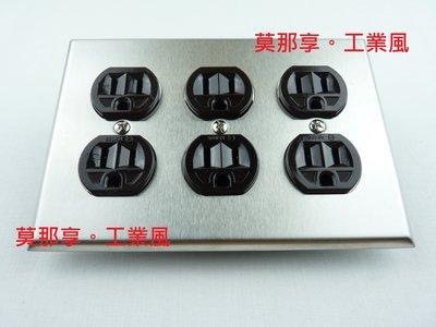 [ 莫那享 ] 工業風 白鐵 開關 插座 電料 蓋板 面板 圓座三孔六插 (深咖啡色) A-216