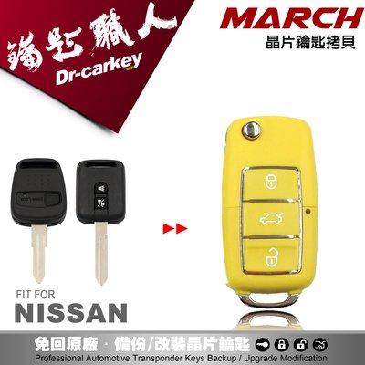 【汽車鑰匙職人】NISSAN MARCH 日產 鑰匙 原廠  汽車 晶片 遙控器 鑰匙 升級 折疊鑰匙