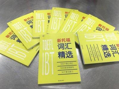 【天天魔法】【S1011】正宗原廠~超強書本測試「新托福--詞彙精選」(英文+簡體中文)