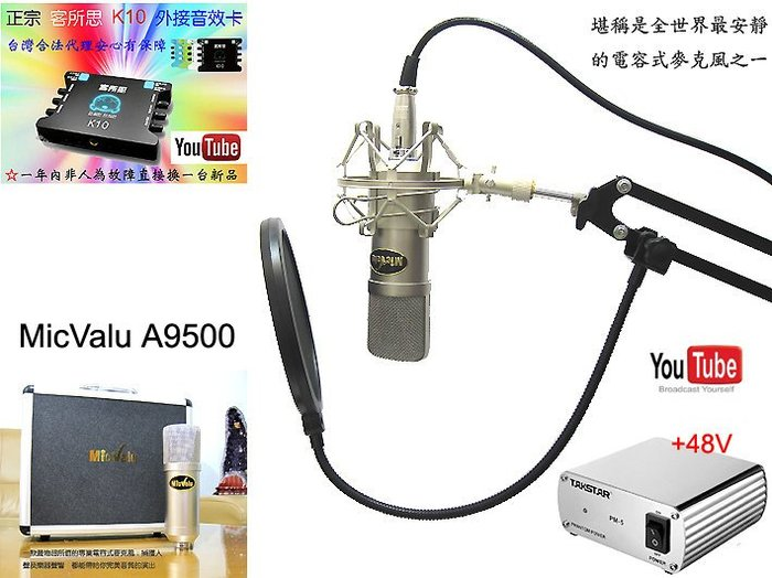 RC第15號之8:k10+Micvalu A9500電容式麥克風+支架+防噴網+48v電源送166音效