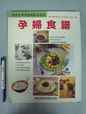 【姜軍府】《孕婦食譜》王麗民編著婦幼家庭出版社準媽媽飲食指南