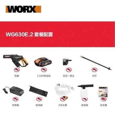 洗車器 威克士WORX無線高壓洗車機WG630E充電清洗機洗車家用鋰電洗車神器