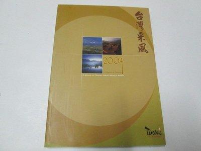 【邱媽媽二手書】台灣采風  攝影集~2004年  交通部觀光局
