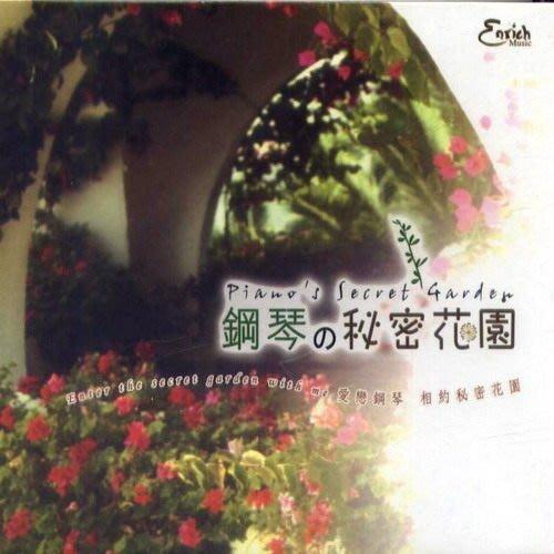 【出清價】鋼琴的秘密花園 Piano`s Secret Garden---EN20066
