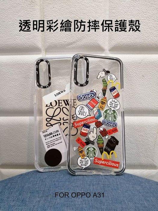 *Phone寶*OPPO A91/A31 透明彩繪防摔保護殼 防摔殼 透明 彩繪 保護套