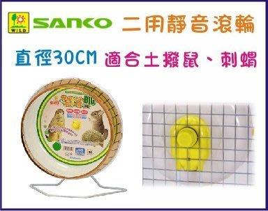 &米寶寵舖$ 日本 sanko 超大滾輪 30cm WILD #715 滾輪 大滾輪