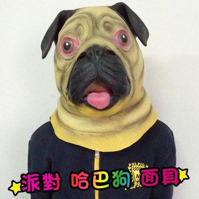 哈巴狗面具-尾牙搞笑婚紗道具 變裝整人萬聖節聖誕跨年【POP22】☆雙兒網☆