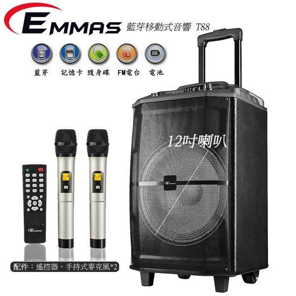 【免運費】EMMAS 拉桿移動式藍芽無線喇叭 T88