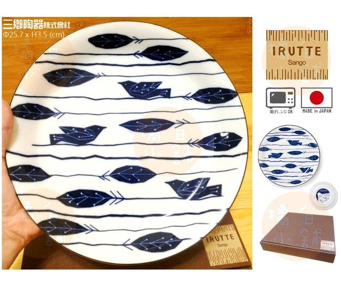 【橘白小舖】(日本製)(25.7公分)日本三鄉陶器 鳥 陶瓷盤 北歐風 可微波 盤子 盤 附盒 葉子