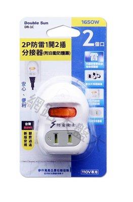 #網路大盤大# 2P 防雷 1開2插 分接器 附自動防塵保護蓋 一開二插 電源分接器 防雷突波 DR-1C
