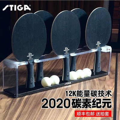 斯蒂卡stiga乒乓球拍底板樊振東碳素紀元黑標斯帝卡乒乓球底板