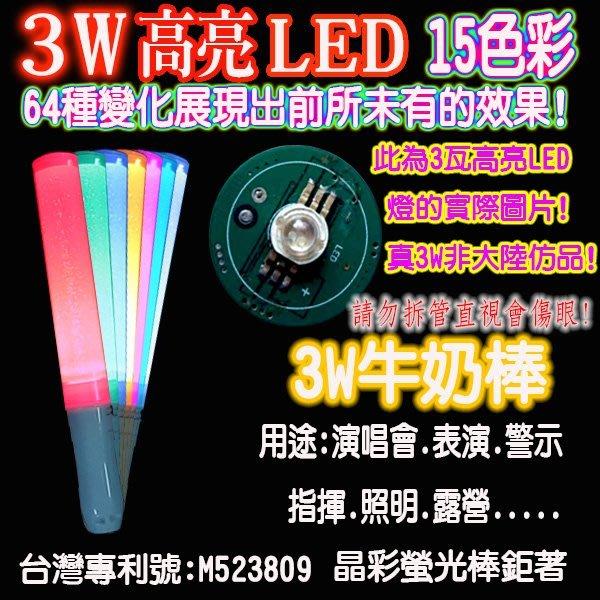15色螢光棒 Shining LED應援棒 LED發光棒 LED閃光棒 (超越king blade) 日本團最愛