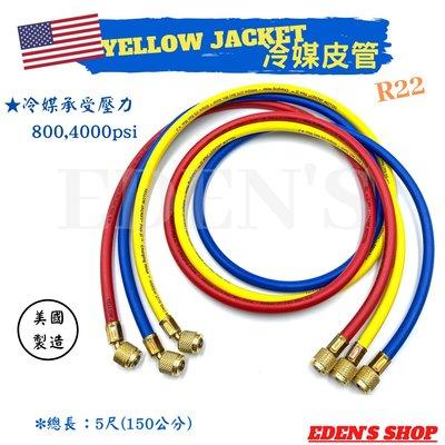【YELLOW JACKET】美國黃傑克 R22 三條冷媒皮管 5尺 加氣管 冷氣冷凍材料