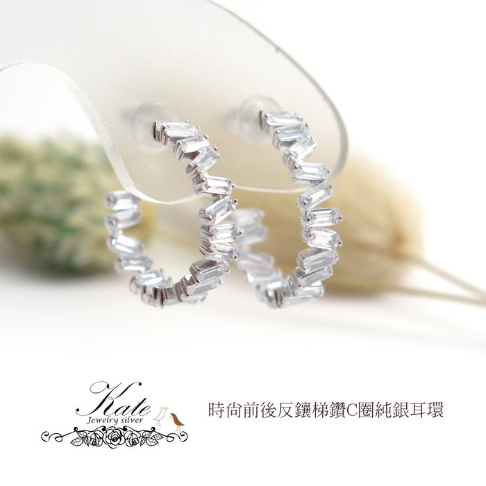 C圈滿鑽純銀耳環 梯形閃鑽 排列反鑲 時尚有型 簡潔俐落 925純銀耳環/生日禮物情人禮/KATE銀飾