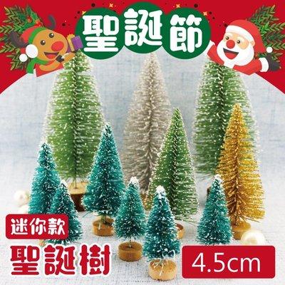 [台灣現貨] 4.5公分 聖誕節迷你雪松聖誕樹 聖誕佈置 聖誕樹 聖誕節 聖誕節禮物 交換禮物 《馬克丹尼平價批發》