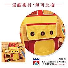 兒童床 兒童家具 雙層床 多功能家具 玩趣配件 掛袋 (款式:雜誌掛袋共10款) *兒麗堡*