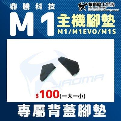 鼎騰科技 M1 系列 EVO M1S 專屬背蓋腳墊 原廠配件 零件 藍芽耳機配件 耀瑪騎士機車部品