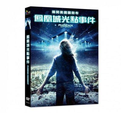 合友唱片 面交 自取 鳳凰城光點事件 DVD The Phoenix Incident