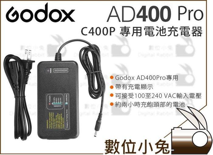 數位小兔【GODOX 神牛 AD400Pro C400P 電池充電器】充電器 原廠配件 充電顯示 公司貨