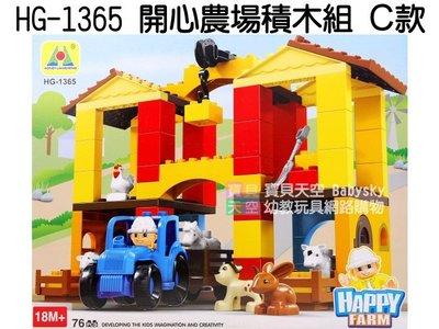◎寶貝天空◎【HG-1365 開心農場積木組 C款】大顆粒,牛羊小狗卡車,可與LEGO樂高得寶積木組合玩