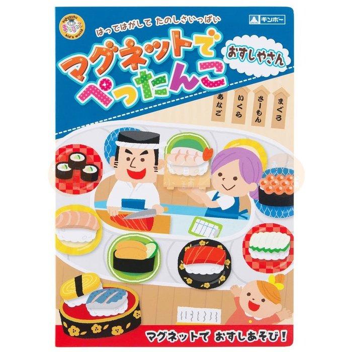 【橘白小舖】日本進口正版 迴轉壽司 磁性貼紙書 遊戲書 磁鐵書 知育玩具 銀鳥產業 磁鐵貼紙書 感官 五感 壽司 貼紙書