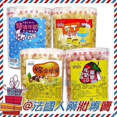 售完@法國人 台灣製 三立蛋酥 小饅頭 特濃牛奶/布丁/綜合水果/草莓牛奶 130公克±5%