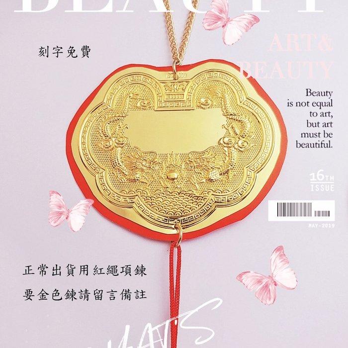 gold 黃金 重0.30錢 代刻字 謝神 祈福 金牌 金飾 保證卡[ gg 005 ]