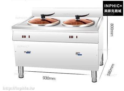 INPHIC-煮麵鍋煮麵爐商用電熱雙頭...