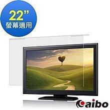 【790元】aibo 藍光防護專家 22吋抗藍光液晶螢幕護目鏡