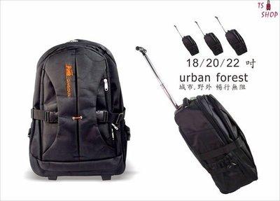 登機【TS】城市旅行 拉桿筆電背包 隱藏式後背帶  行李箱 登山背包 18吋/20吋/22吋