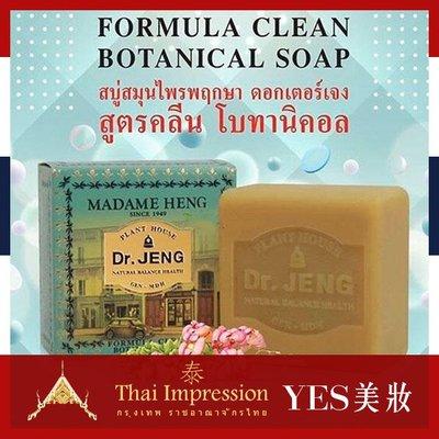 泰國 興太太 Madame Heng 鄭博士草本新配方手工皂 150g 香皂 肥皂 沐浴皂【V075019】YES美妝