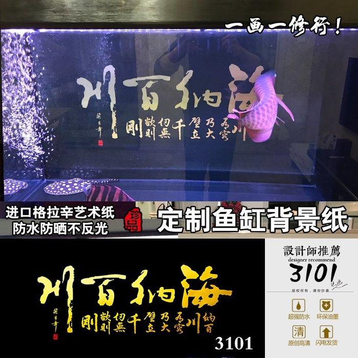 DREAM-龍魚缸背景紙畫高清圖3d立體水族箱貼紙壁紙裝飾造景海納百川3101