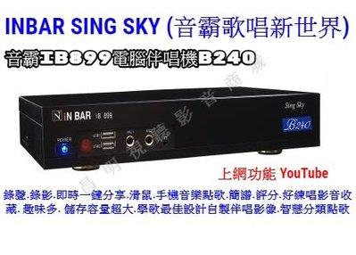 【昌明視聽】iN BAR 音霸點歌機 高畫質 IB899 B240 智慧型快速注音點歌 手機WIFI點歌
