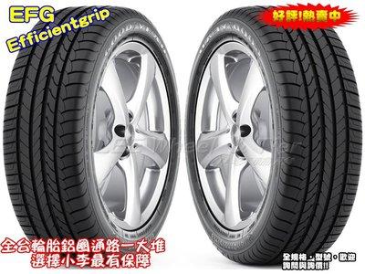 小李輪胎 GOOD YEAR 固特異 EfficientGrip ROF 205-55-16 失壓續跑胎 特價 歡迎詢價