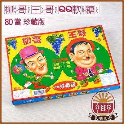 【晨豐商行】台灣童玩 懷舊童玩 /古早味零食-柳哥王哥QQ軟糖 (80當珍藏版)