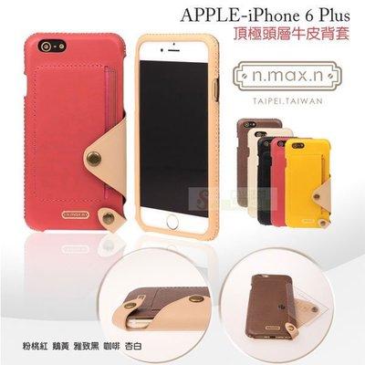 s日光通訊@ n.max.n原廠 APPLE iPhone 6 plus 5.5吋頂極頭層牛皮背套  雙色皮料設計
