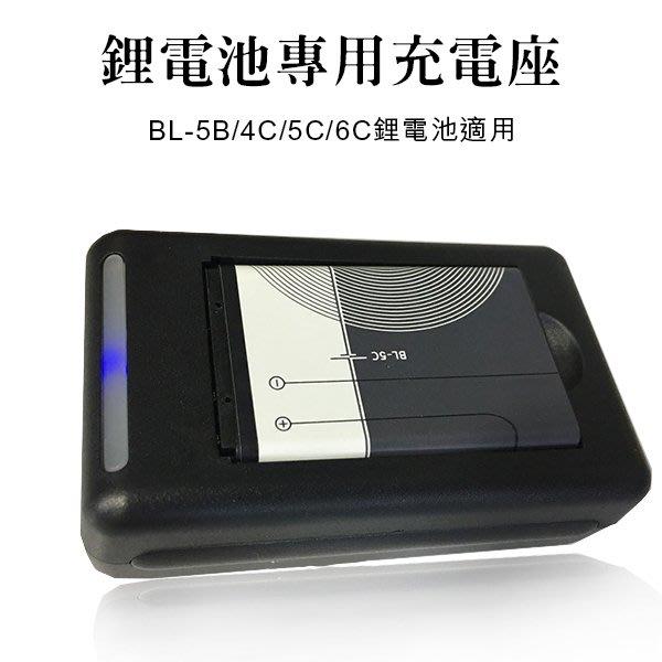 【刀鋒】鋰電池專用充電座 現貨 BL-5B/4C/5C/6C鋰電池 USB 充電頭 充電器