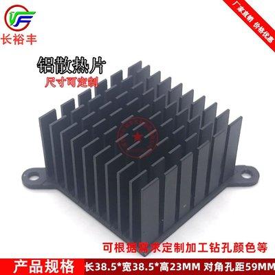 鋁型材大功率散熱片 38*38*23MM主板CPU對耳帶釘南北橋主板散熱器果味