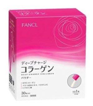 (現貨) ~ FANCL 美肌膠原蛋白粉 (30包 = 30日份量) ~ 到期日: 2020年08月