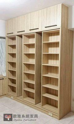 系統家具書櫃/歐雅系統家具/系統家具櫥...