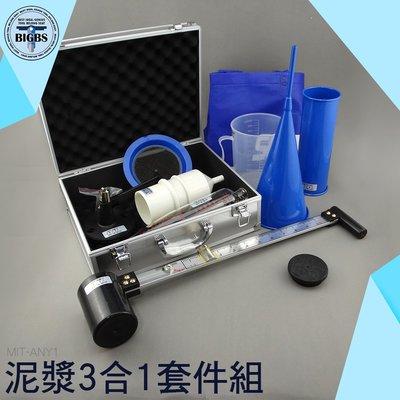 利器五金 泥漿黏度計 漏斗 量杯 泥漿缸 泥漿 比重測定儀 含沙量 ANY1