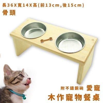 【寵物樂園】木作寵物餐桌 骨頭造型 附不鏽鋼碗 紐西蘭松木 符合貓體工學 寵物餐桌 狗用品 貓用品 寵物用品 寵物精品