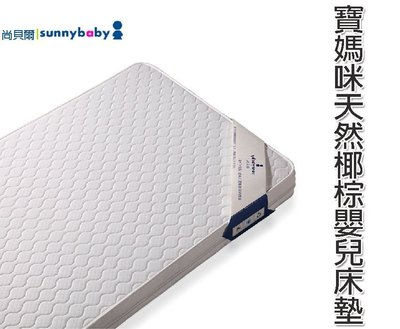 寶媽咪~尚貝爾嬰兒床墊/天然椰棕嬰兒床墊/冬夏兩用/多款尺寸(買家專屬下標區)