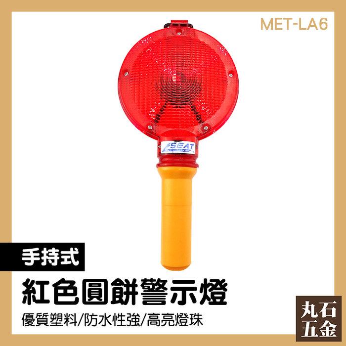 手持燈棒 手持閃光燈 警察指揮棒 交通警示燈 MET-LA6 停車檢查 手電筒指揮棒